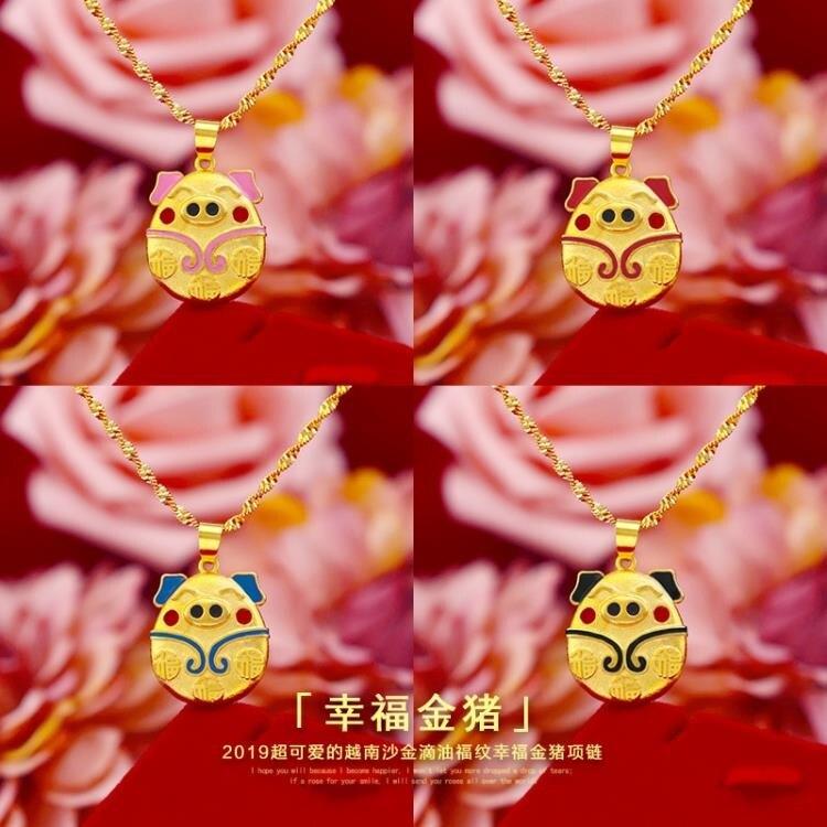 越南沙金小金豬項鍊女款鎖骨水波999鍍24k黃金首飾本命年生肖吊墜 秋冬新品特惠