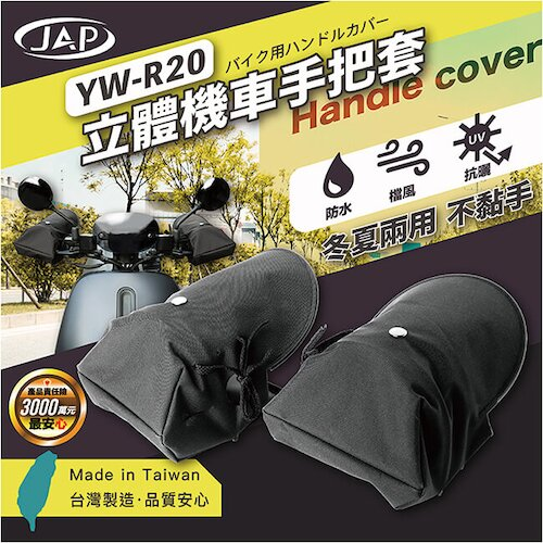 JAP 立體機車手把套 YW-R20
