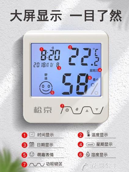 溫度計-鬆京電子溫度計家用精準室內溫濕度計房室溫錶鐘高精度壁掛式