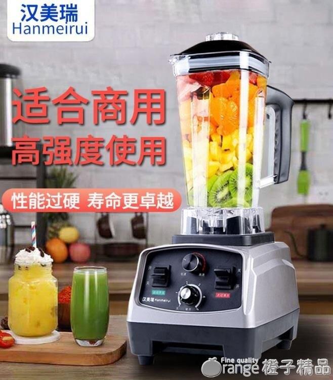 漢美瑞沙冰機商用奶茶店破壁榨果汁料理刨冰機家用小型冰沙碎冰機