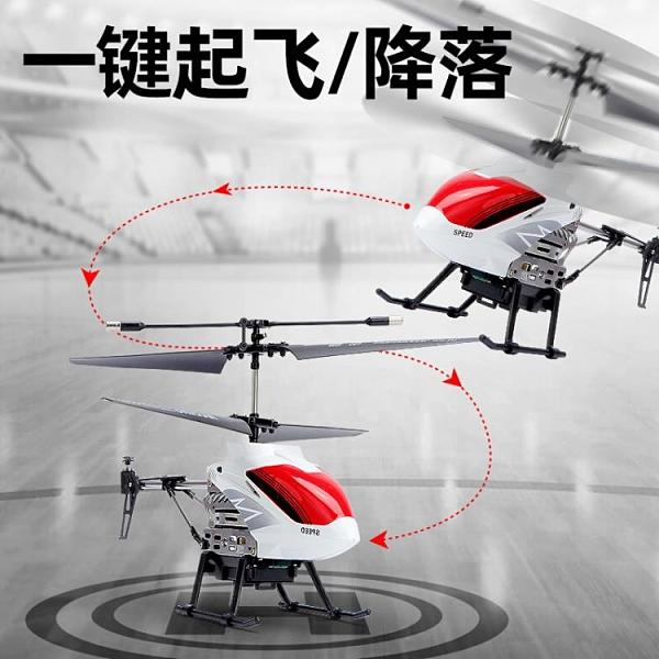 遙控玩具 飛機直升機耐摔充電動玩具小飛機模型男孩防撞航拍無人機 交換禮物
