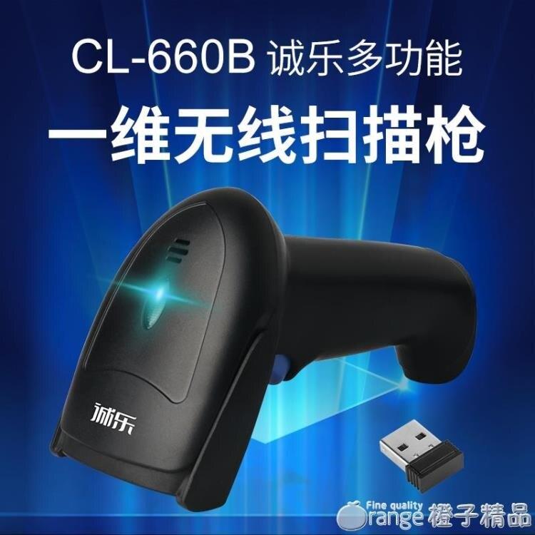 誠樂A-2000A有線掃描槍一維條碼掃描器掃碼槍無線激光掃描槍