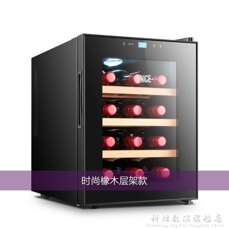 VNICE VN-12T電子紅酒櫃恒溫酒櫃子雪茄櫃家用冰吧小型茶葉冷藏櫃