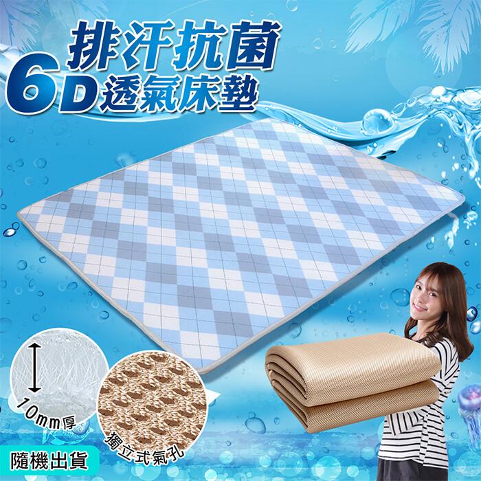 618特惠排汗抗菌6d透氣舒眠床墊(單人/雙人/加大)全尺寸均一價---款式隨機出貨