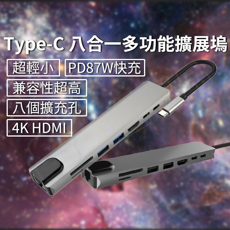 現貨type c轉接頭 八合一 hub 擴展器 ipad 轉接頭 擴展塢 hdmihb001
