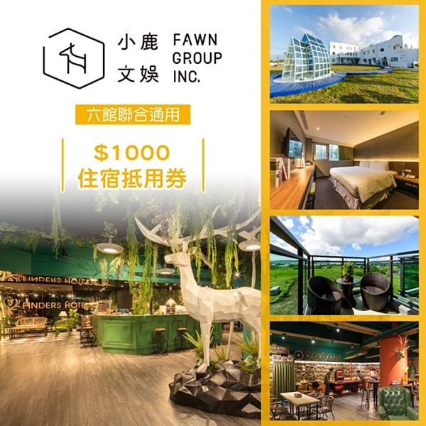 【全台多點】小鹿文娛聯合通用-$1000住宿抵用券