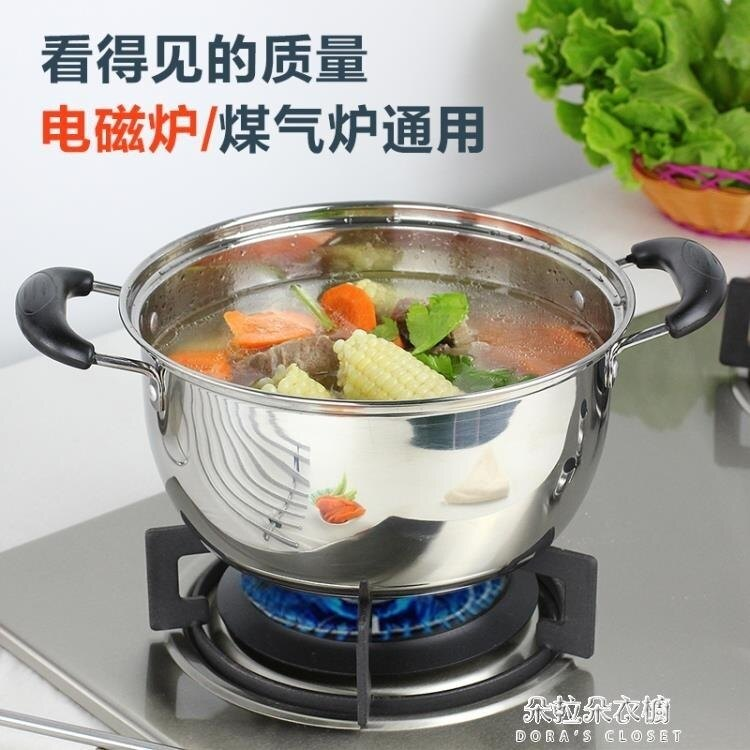 鍋具 不銹鋼湯鍋加厚家用小火鍋煮粥煲湯不粘鍋奶鍋燉鍋電磁爐通用鍋具