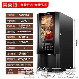 美萊特咖啡機商用奶茶一體機全自動冷熱多功能奶茶速溶果汁飲料機WD 至簡元素 秋冬特惠上新~