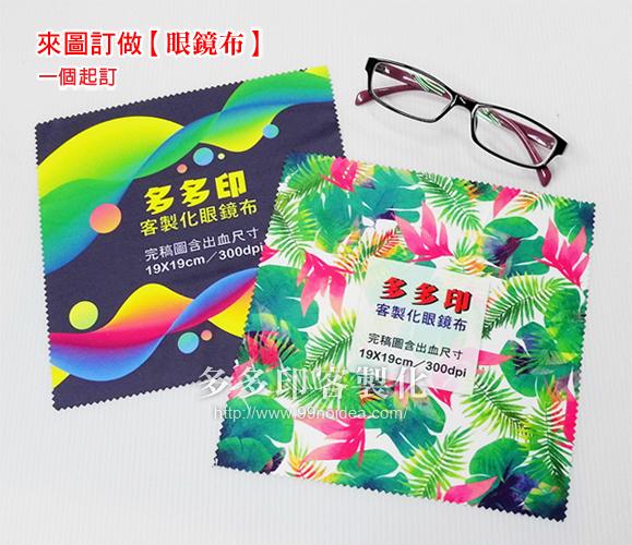 客製化拭鏡布18X18cm眼鏡布 60張賣場