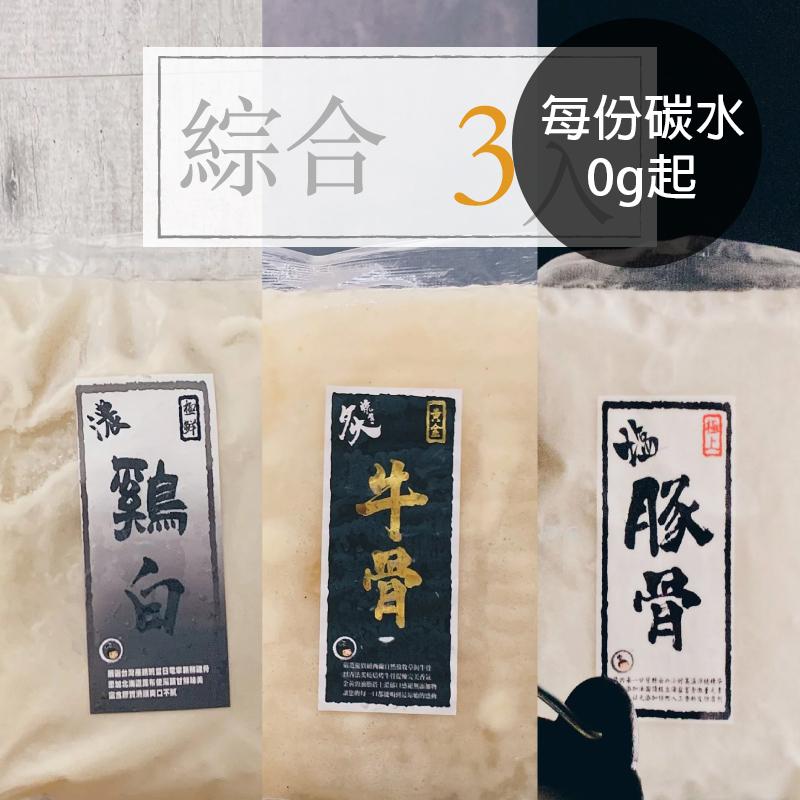 [鮮鱻本舖] 生酮可食 豪滿足綜合鮮濃湯品組(雞白湯1+豚骨湯1+草飼牛骨湯1)  (500g/包) 3入