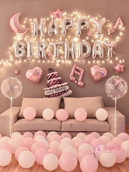 氣球 網紅生日裝飾場景布置派對趴體裝飾品女孩兒童主題快樂氣球背景牆