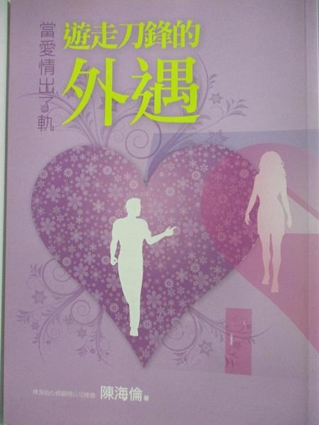 【書寶二手書T3/兩性關係_ANJ】遊走刀鋒的外遇_陳海倫