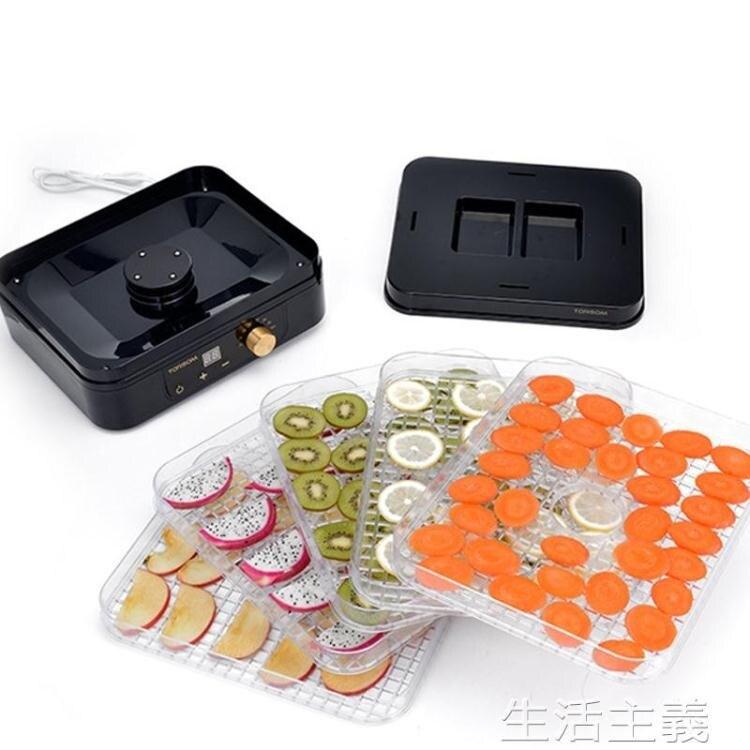 食物乾燥機 TORSOM濤聲乾果機食物家用水果蔬菜果茶食品脫水烘乾機寵物風乾機 新年促銷