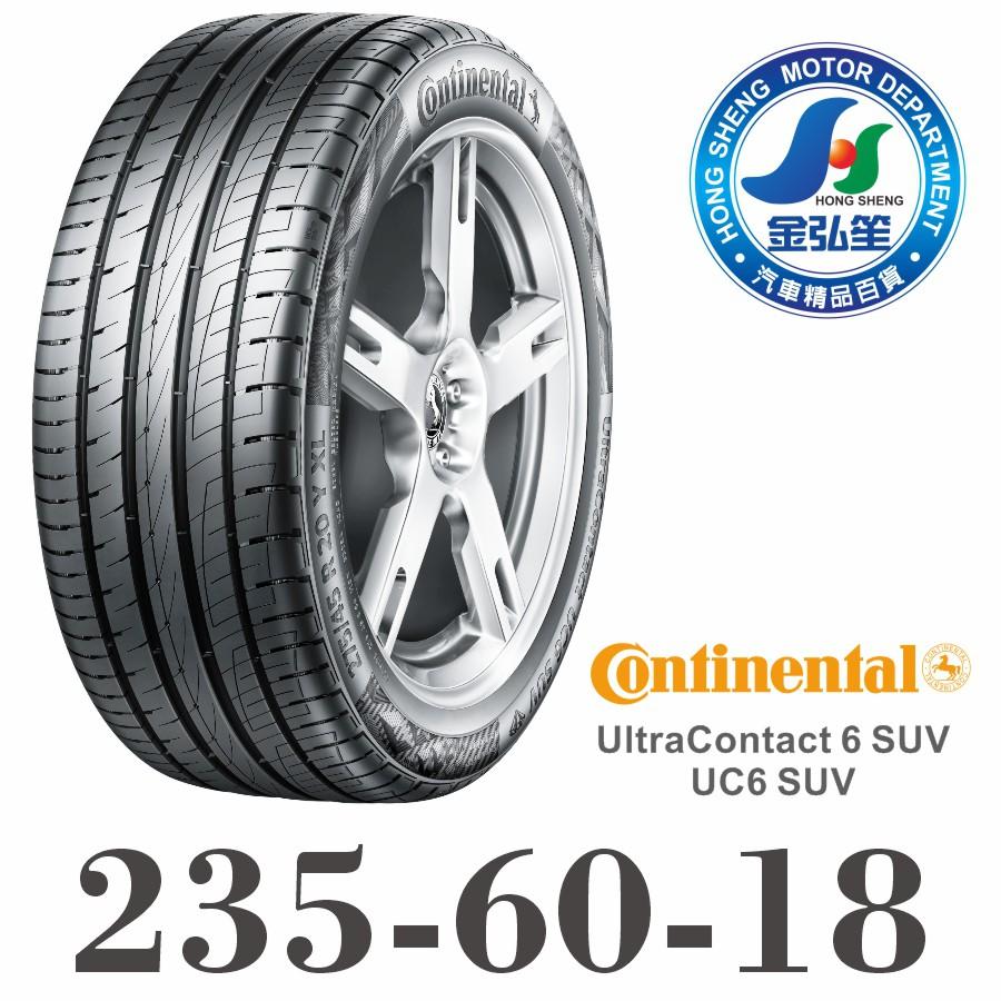 馬牌 Continental UltraContact UC6 SUV 235-60-18