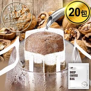CoFeel 凱飛鮮烘豆特調阿拉比卡濾掛咖啡/耳掛咖啡包10gx20包