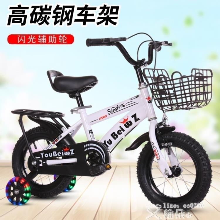 兒童自行車 新款兒童自行車2-3-4-6-7-8歲男女寶寶童車12-14-16-18寸小孩單車 秋冬新品特惠