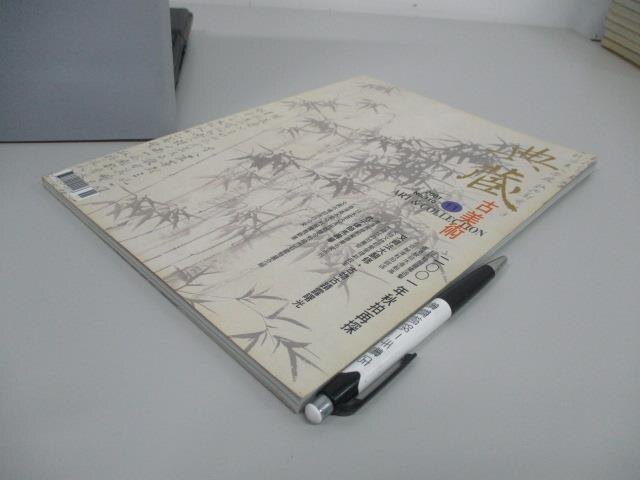 【書寶二手書T2/雜誌期刊_DCP】典藏古美術_110期_2001年秋拍再探