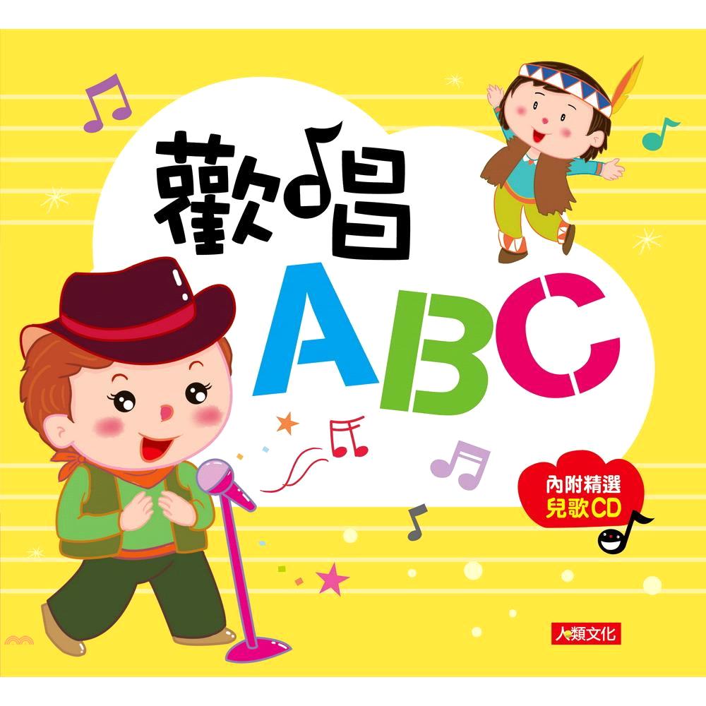 《人類智庫》歡唱ABC(精裝)[85折]