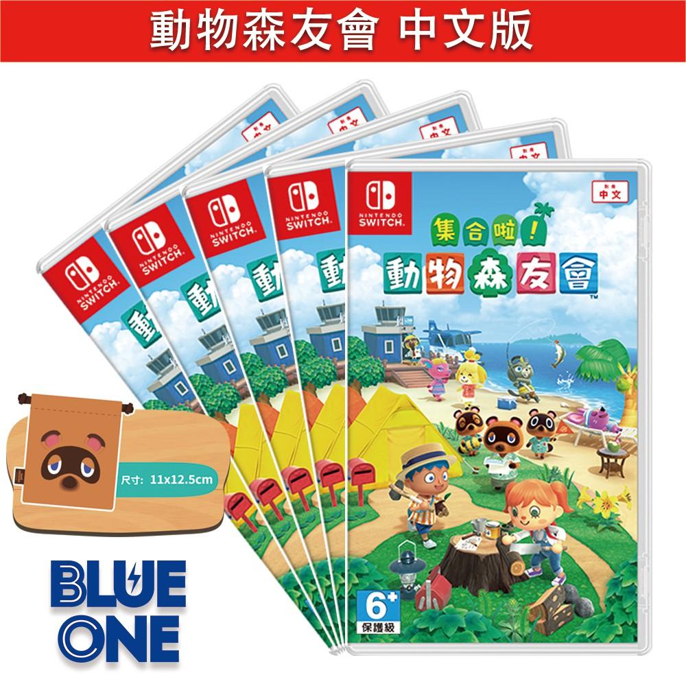 Switch 動物森友會 中文版 動物之森 Blue One 電玩 遊戲片 交換 收購