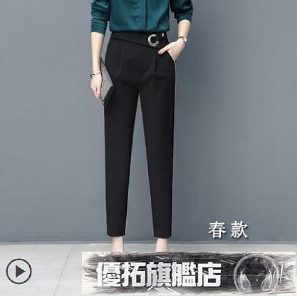 西裝褲 西裝褲子女高腰顯瘦新款職業垂感小腳哈倫褲休閒黑色夏季薄款