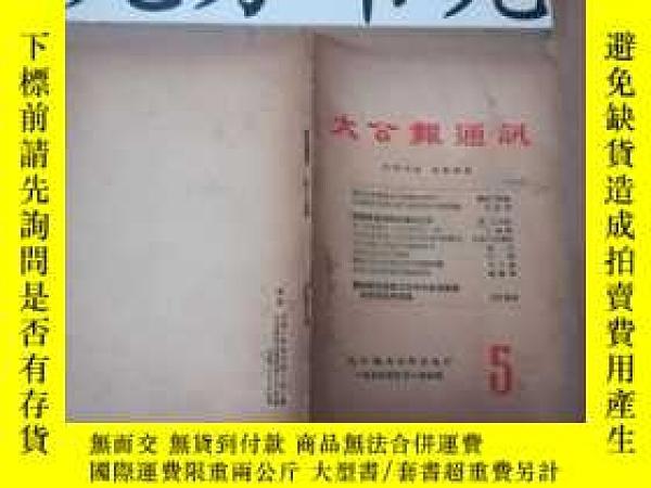 二手書博民逛書店大公報通訊罕見1955年第5期 改版橫排第一期Y5796