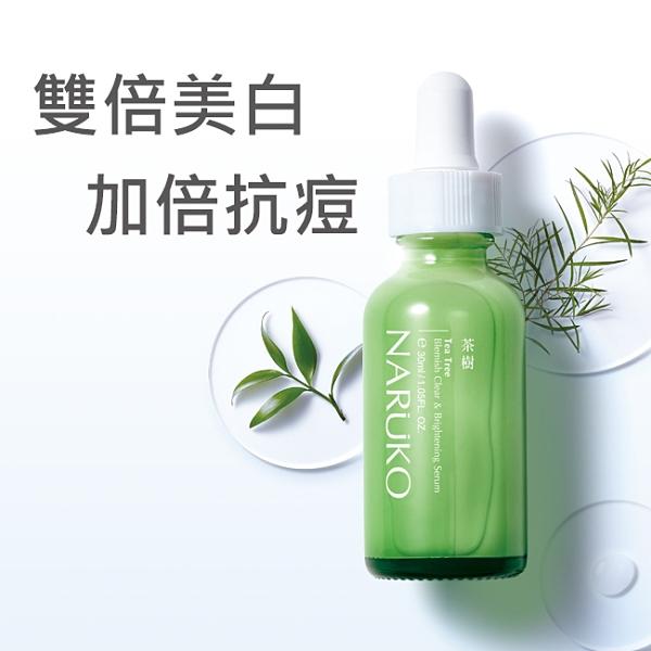 NARUKO茶樹抗痘美白精華30ml(抗痘小綠瓶)
