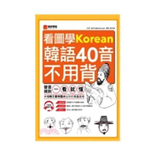 《語研學院出版社》看圖學韓語40音不用背:變音規則一看就懂,多種韓文書寫體練出你的專屬風格(附MP3)[79折]