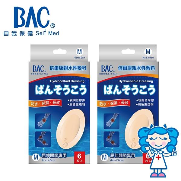 【BAC倍爾康】親水性敷料 (M) 醫療OK蹦 二入組