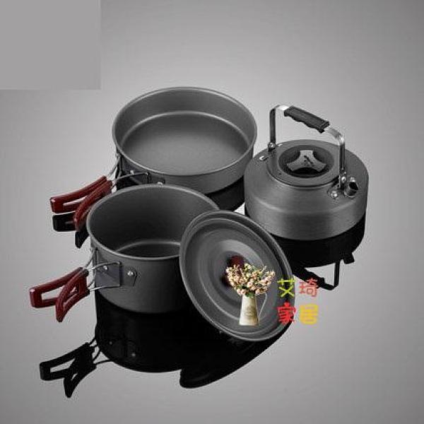 野炊鍋具 戶外便攜野餐2-3人套鍋 炊具鍋具茶壺套裝餐具露營用品T