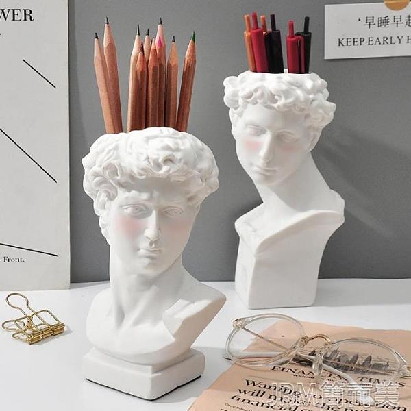 筆筒桌面收納盒創意時尚可愛大衛筆筒北歐個性簡約網紅女學生文具 快速出貨