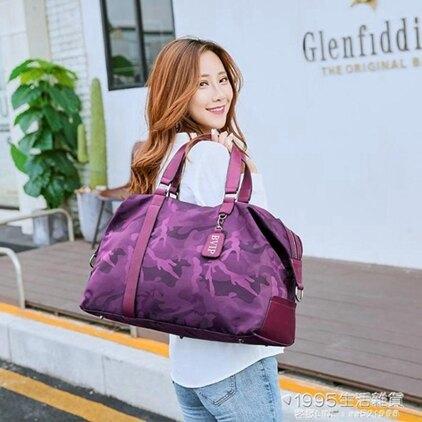 旅行包 旅行包包女 短途手提行李袋大容量旅游包輕便韓版登機包健身包潮 1995生活雜貨NMS