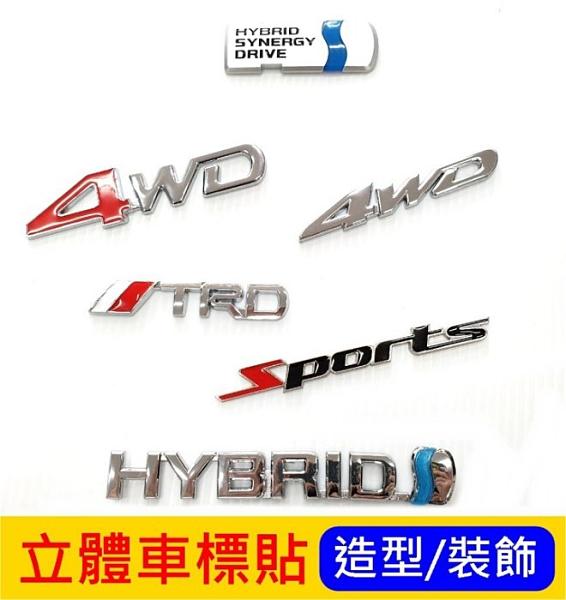 TOYOTA豐田【RAV4立體車標貼】貼標 4WD車尾貼 Sports運動 油電HYBRID TRD 車身標誌
