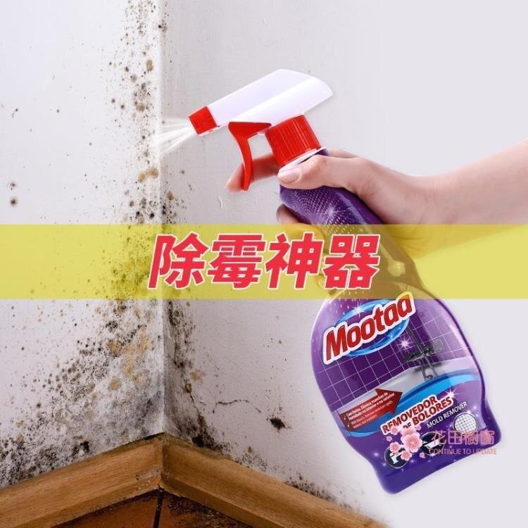 除霉劑 除霉劑牆體牆面霉斑衛生間廚房白牆紙去污防霉除霉神器