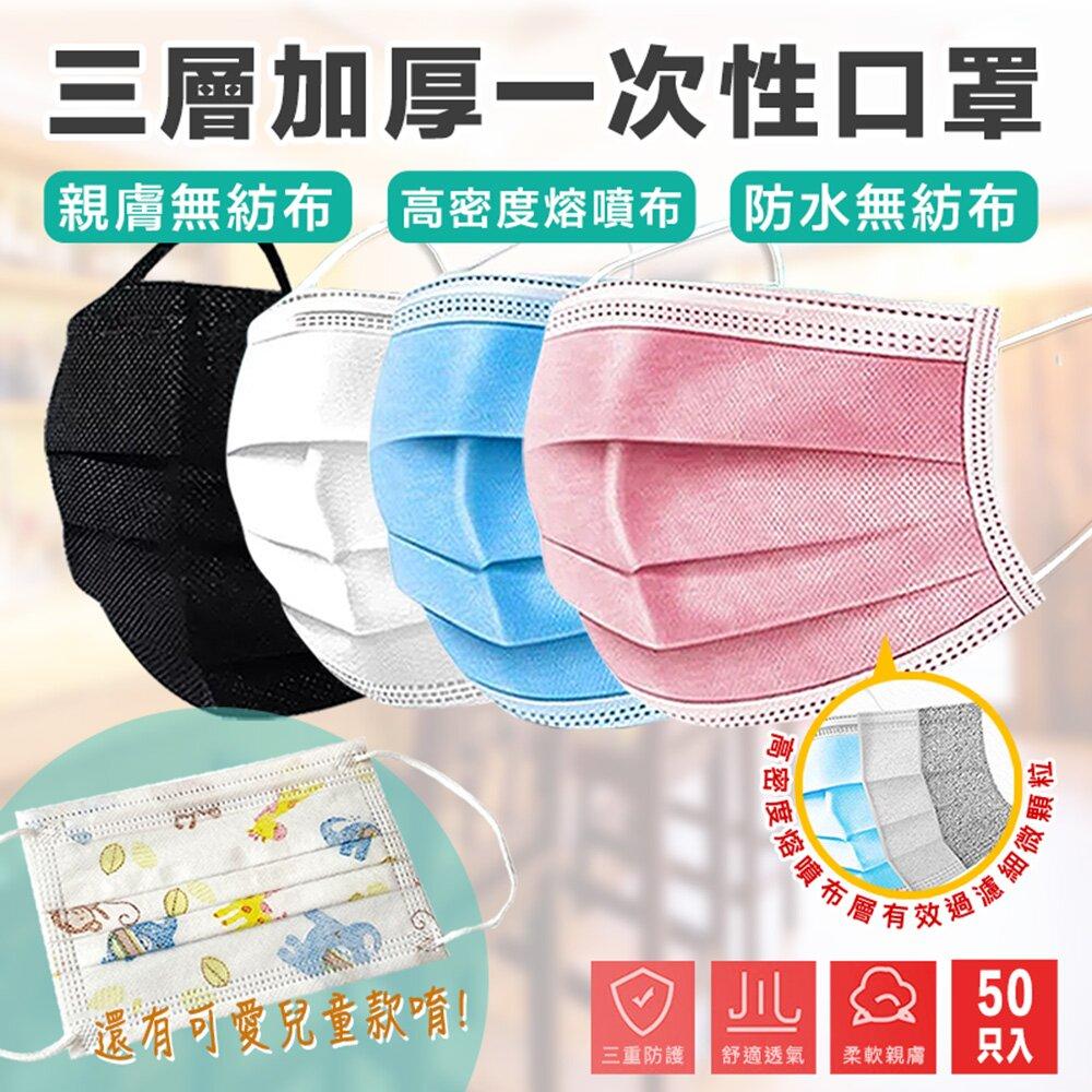 【DaoDi】正三層口罩2盒組 熔噴布 非醫療級 一次性防護口罩(成人/兒童多色任選)