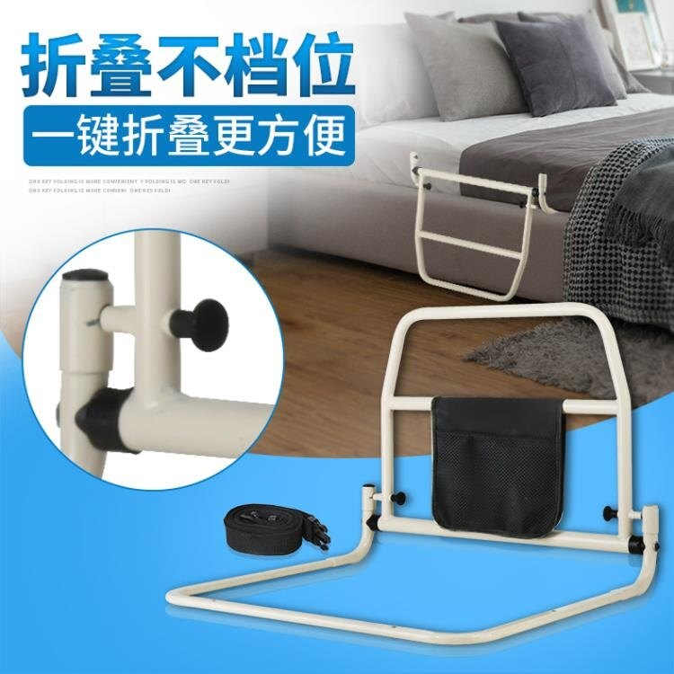 床邊扶手老人起床輔助器老年人起床助力架孕婦起身器床上護欄防摔 霓裳細軟 限時鉅惠85折