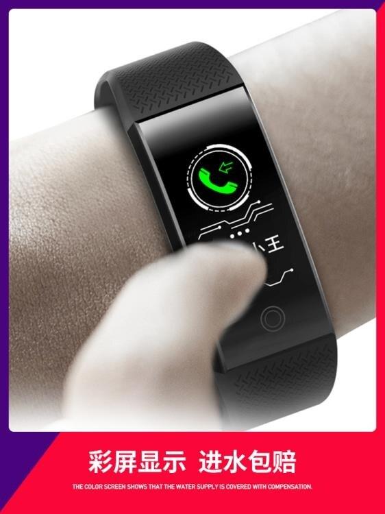 智能運動手環男測彩屏運動手錶手環女適用4華為oppo