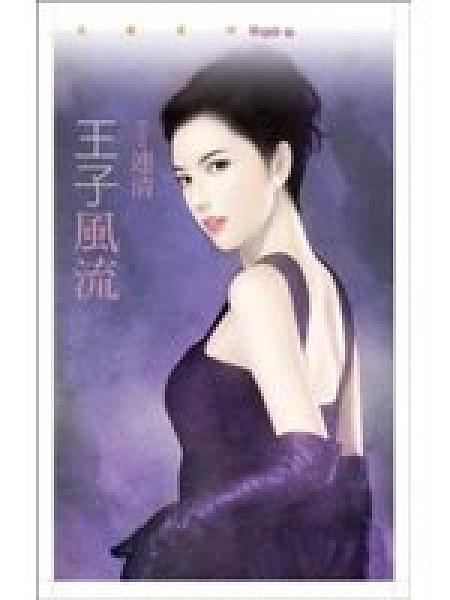 二手書博民逛書店 《王子風流(拆封不退)》 R2Y ISBN:9861636889│連清