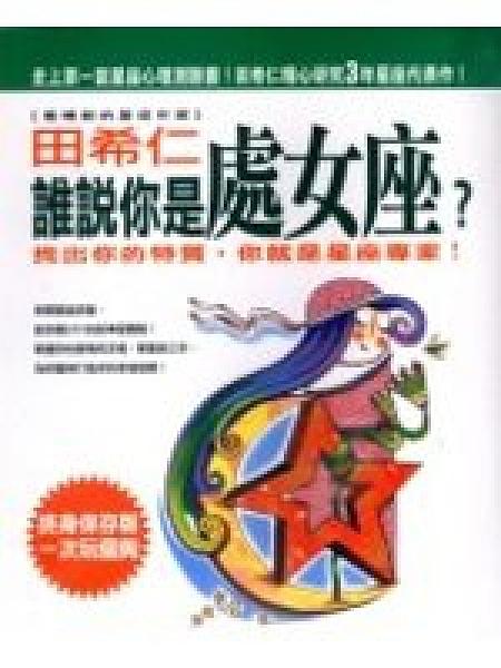 二手書博民逛書店 《誰說你是處女座?》 R2Y ISBN:9578033540│田希仁