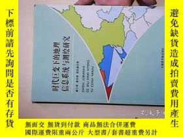 二手書博民逛書店時代鉅變下的地理信息系統與測繪研究【編號:S罕見2】Y6332