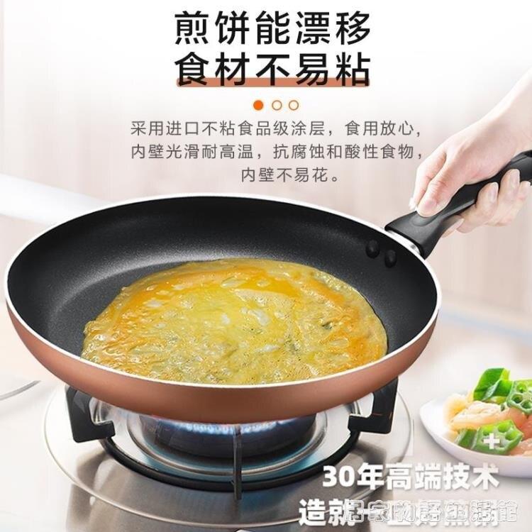 平底鍋不黏鍋家用小煎鍋煎蛋餅牛排煎鍋電磁爐燃氣灶通適用