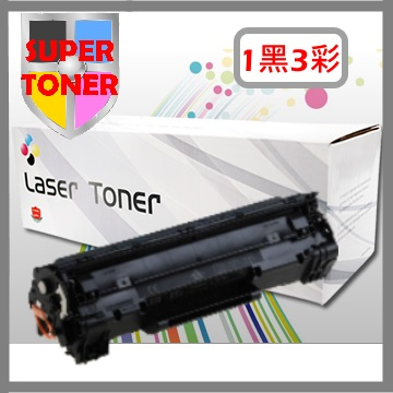【SUPER】HP環保碳粉匣CF210X~CF213A(四色一組)