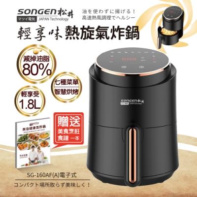 SONGEN松井 輕享味熱旋美食氣炸鍋/烤箱/烘烤爐(SG-160AF(A)智能觸控式)