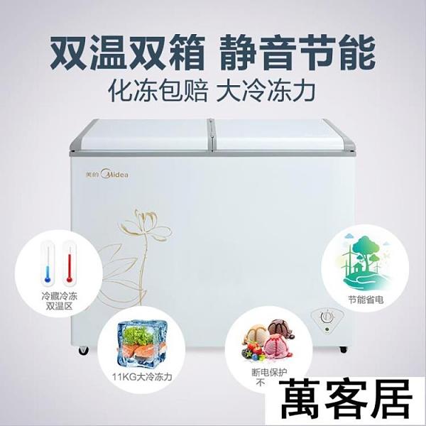 271升冰柜雙溫雙門大容量冷藏冷凍兩用家用商用臥式雪糕冷柜 【萬客居】