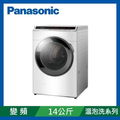 [館長推薦] Panasonic國際牌 14KG 變頻溫水洗脫滾筒洗衣機 NA-V140HW-W