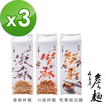 【山喜屋】詹麵-任選3袋 激麻拌麵/川麻拌麵/堅果辣沾麵 (3入/袋)