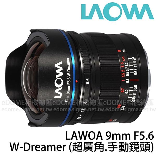 LAOWA 老蛙 9mm F5.6 W-Dreamer 超廣角鏡頭 for SONY E-MOUNT / 接環 (免運 湧蓮公司貨) 手動 全片幅微單眼鏡頭