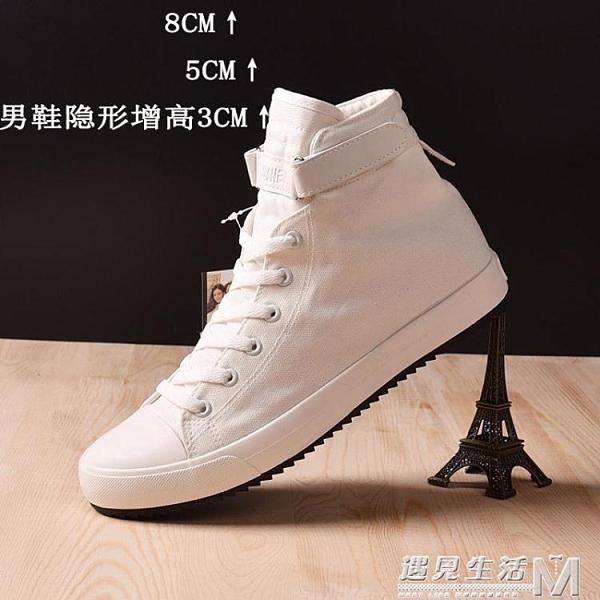 春夏男士帆布鞋增高男鞋隱形8CM內增高鞋高筒繫帶平底純色透氣潮