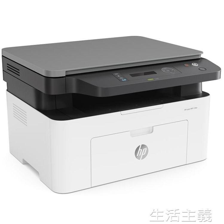 打印機 HP惠普Laser MFP136w銳系列黑白激光多功能無線WiFi手機打印機A4復印  七色堇 新年春節  送禮