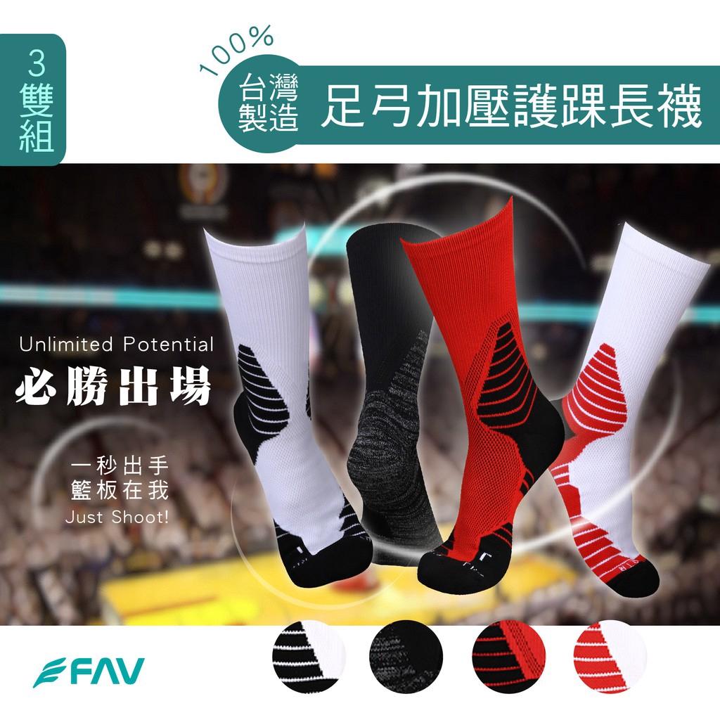 FAV 台灣製 籃球襪 (多雙組) 長襪 純棉襪 足弓加壓 機能 護踝 運動襪 AMG857 廠商直送 現貨