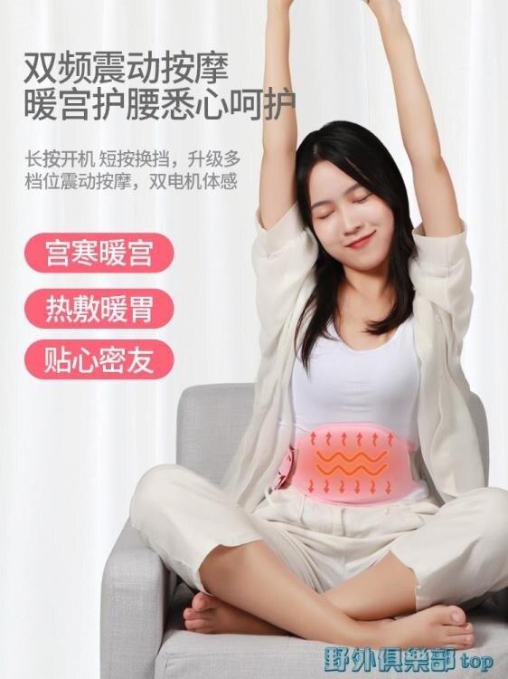 月經按摩儀 暖宮帶宮寒發熱按摩器護宮腰帶腎按摩儀多功能便攜式電動小型保暖貼 快速出貨 清涼一夏钜惠